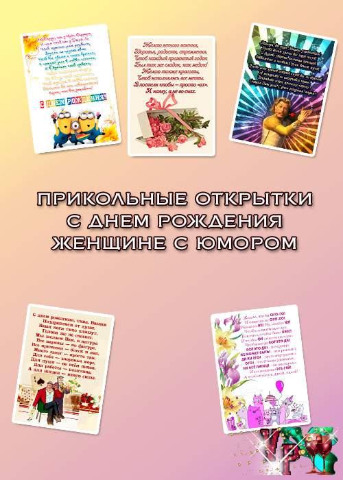 Прикольные открытки с днем рождения женщине. Открытки с юмором