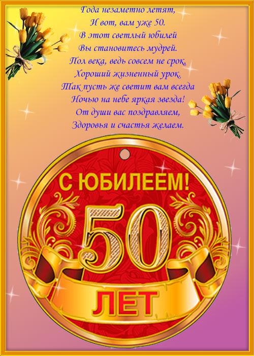 Поздравление с 50 летием мужчины открытка