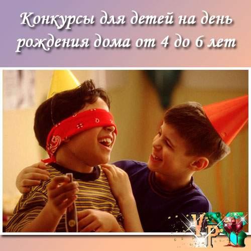 конкурсы для детей от 4 до 7 лет на день рождения