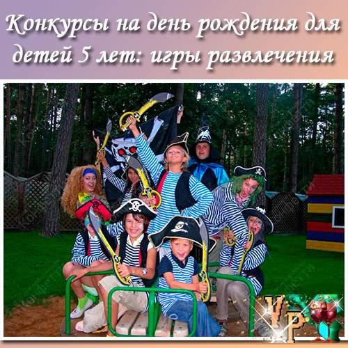 Конкурсы для детей от 3 до 5 лет бесплатно