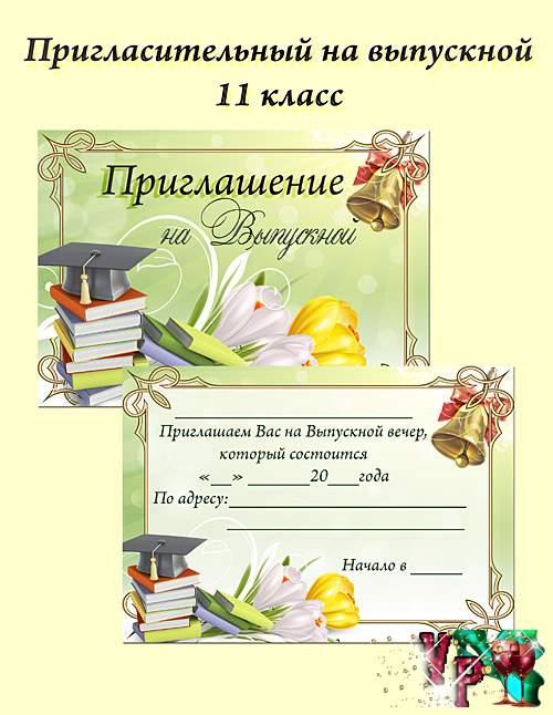 Приглашение на выпускной 11 класс. Шаблон приглашения
