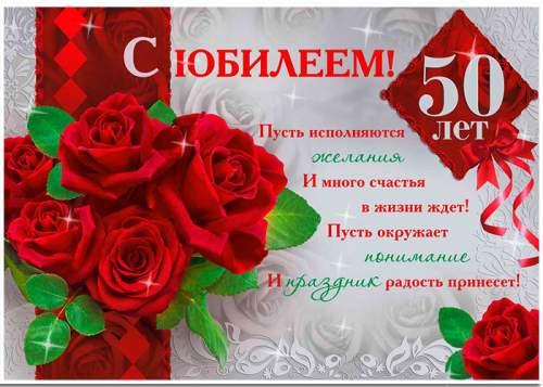 Открытки с юбилеем 50 лет мужчине. Красивые открытки