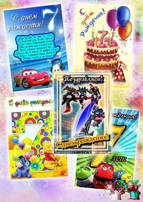 Открытки с днем рождения мальчику 7 лет. Новые открытки