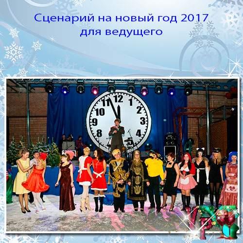 Новогодний сценарий на новый год 2017