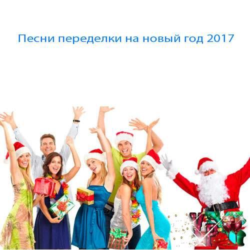 Песни переделки на новый год 2017. Год петуха