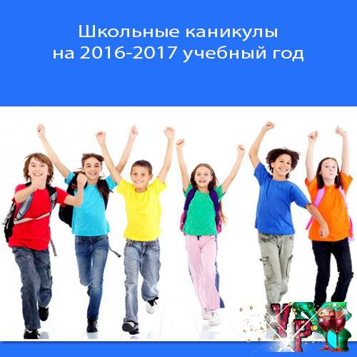 Школьные каникулы в марте 2017 года