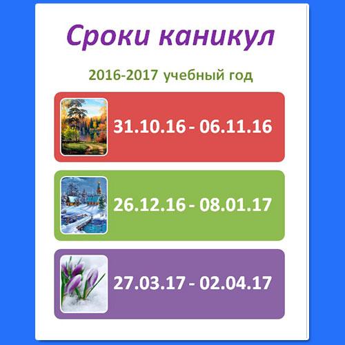 Православный календарь на 2017 апрель май