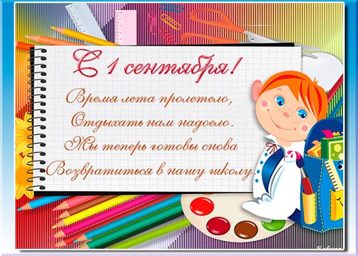 Картинки поздравление учителей с 1 сентября