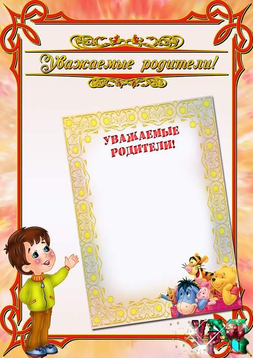 Объявление в детском саду: уважаемые родители. Шаблоны объявлений
