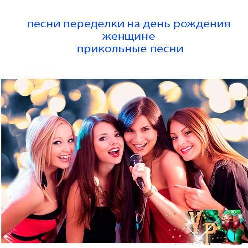 Песни переделки на день рождения женщине: прикольные, текст песен