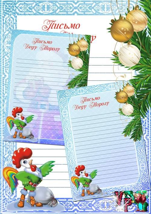 Письмо деду морозу 2017. Шаблон письма 2017