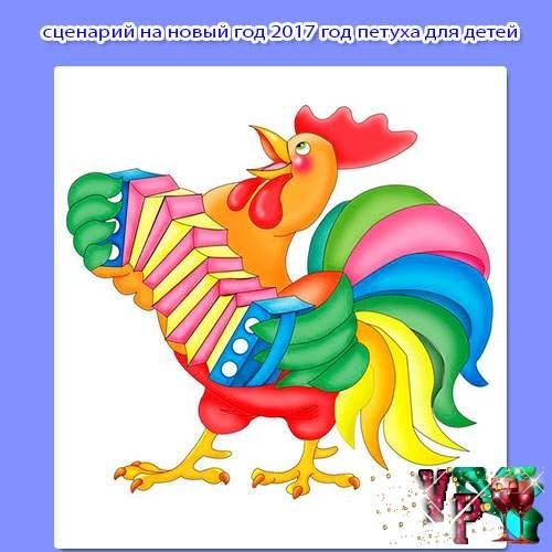 Сценарий на новый год 2017 год петуха для детей 3 класса