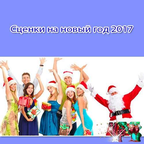 Сценки на новый год 2017. Смешные на год петуха