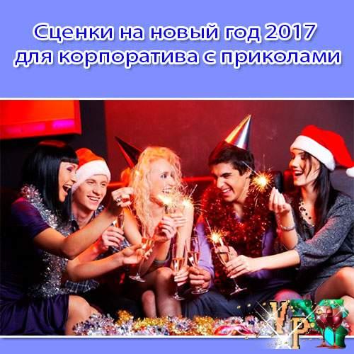 Сценки на новый год 2017 для корпоратива с приколами. Год петуха
