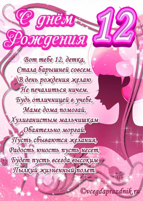 День рождения поздравления по именам 12 лет девочке фото 834