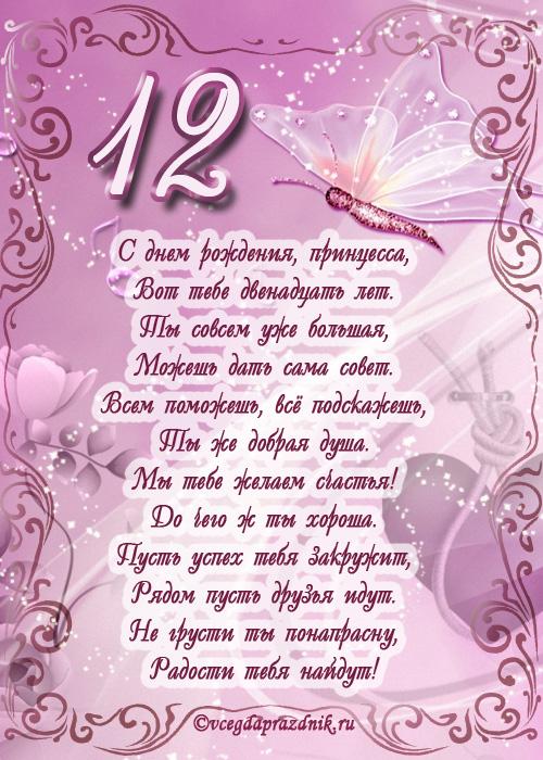 50 лет со дня свадьбы поздравления 12