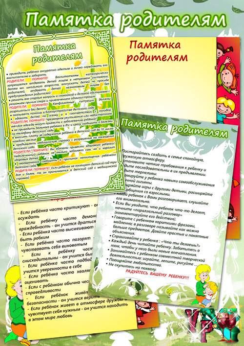 информация для родителей на стенд в детском саду 2 младшая группа