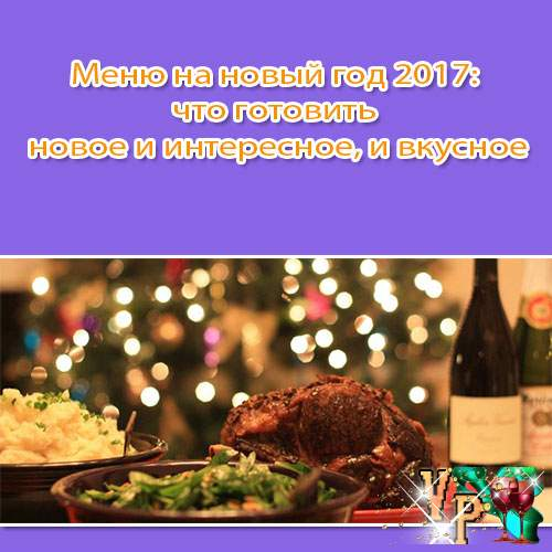Вкусное меню на новый год 2017