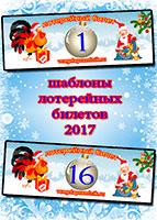 Шуточная лотерея на новый год 2017 с шуточными призами. В стихах