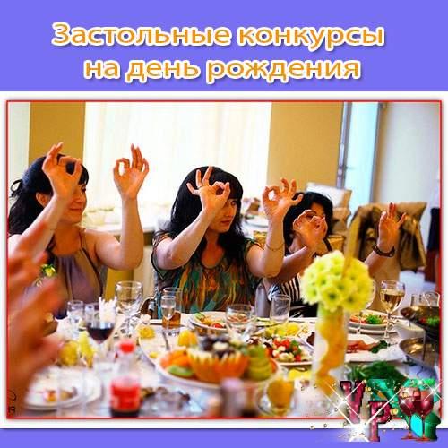 Смешные конкурсы для женского коллектива на день рождения