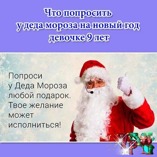 Письмо деду морозу урок по русскому языку 2 класс