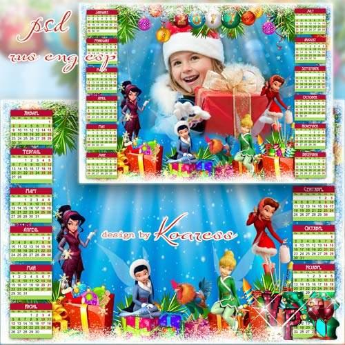 Зимний календарь на 2017 год с рамкой для фото - Новогодний праздник с феями Диснея