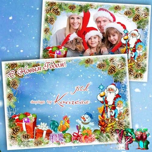 Поздравительная новогодняя открытка с фоторамкой - Любимый праздник нашей семьи