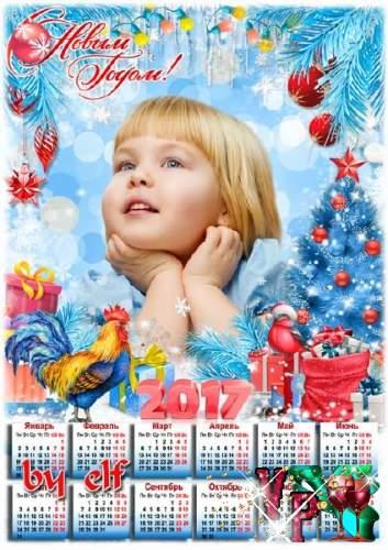 Календарь рамка на 2017 год с символом года петухом - Пусть Новый год наполнит радостью сердца