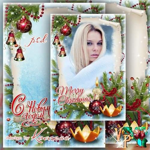 Поздравительная новогодняя открытка с рамкой для фото - Зимних праздников тепло