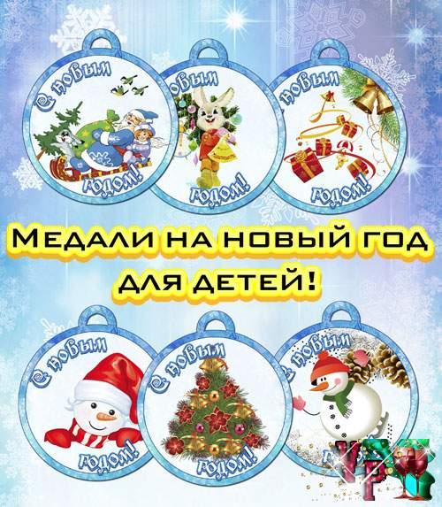 Медали на новый год. Шаблоны для детей