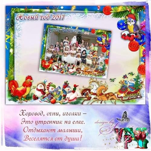 Рамка для фотошопа общая -  На веселом новогоднем празднике