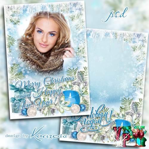 Новогодняя открытка-рамка для фото - Каждый Новый Год как сказка