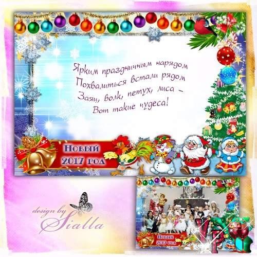 Рамка для фотошопа общая -  На веселом новогоднем празднике 2 часть