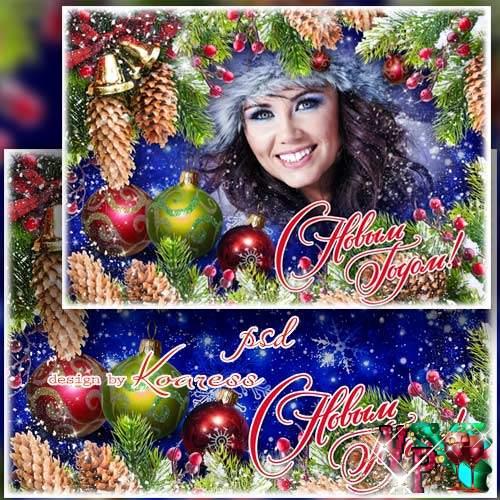 Праздничная открытка с рамкой для фото - Пусть Новый Год исполнит все мечты