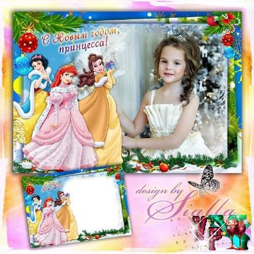 Фоторамка детская -  Новогодние принцессы Диснея