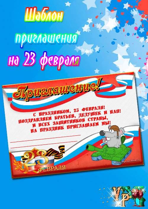 Приглашение на 23 февраля в детский сад. Новый шаблон