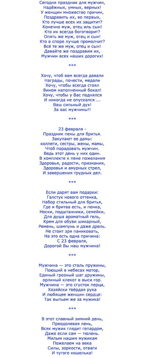 ❶Сценарий поздравления 23 февраля мужчин учителей|Юлия оболенская 23 февраля|||}