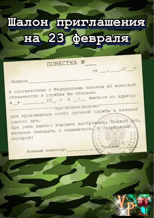 Приглашение на 23 февраля мужчинам коллегам в виде повестки. Шаблон скачать