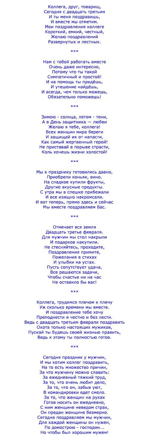 ❶Поздравление коллектива с 23 февраля сценарий|Советские песни на 23 февраля|Official UltraFire-Shop -||}