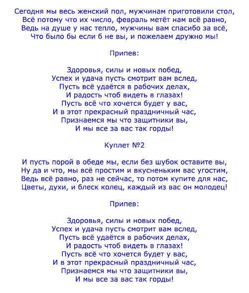 Шуточные переделанные песни на юбилей мужчине 60 лет