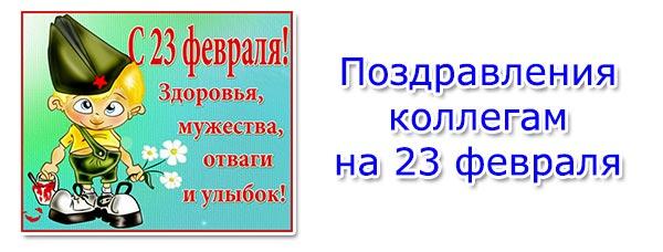 Поздравления коллегам на 23 февраля: прикольные, короткие, в стихах