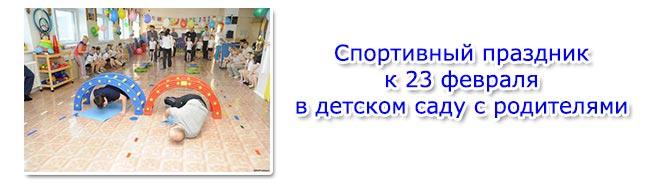 Спортивный праздник к 23 февраля в детском саду с родителями. Сценарий праздника