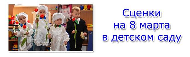 Сценки на 8 марта в детском саду: смешные. Подготовительная группа в ДОУ
