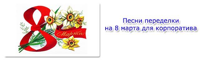 Песни переделки на 8 марта для корпоратива: смешные, текст