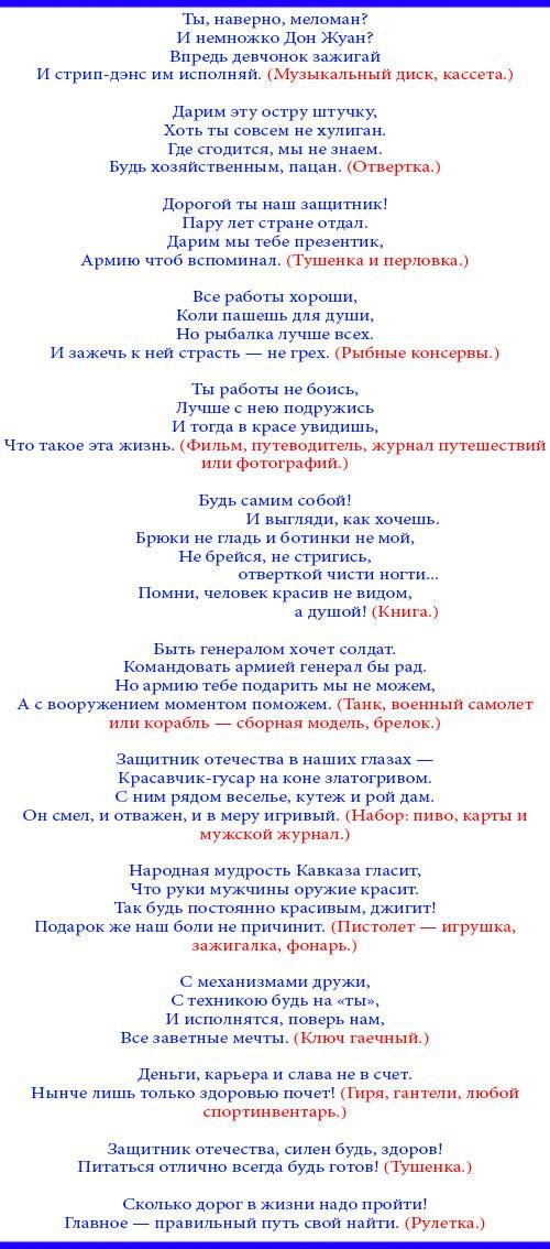 ❶Шуточные вопросы к 23 февраля|23 февраля день воинской славы россии|||}