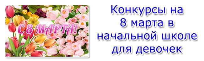 Конкурсы на 8 марта в начальной школе для девочек. Новые конкурсы