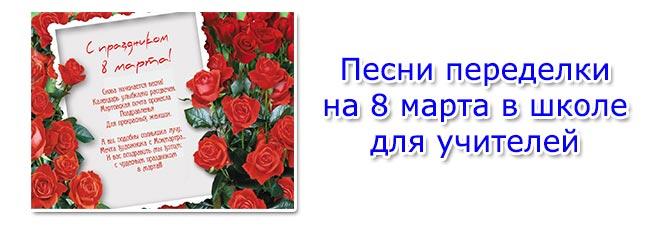 Песни переделки на 8 марта в школе для учителей. Переделанные песни в подарок