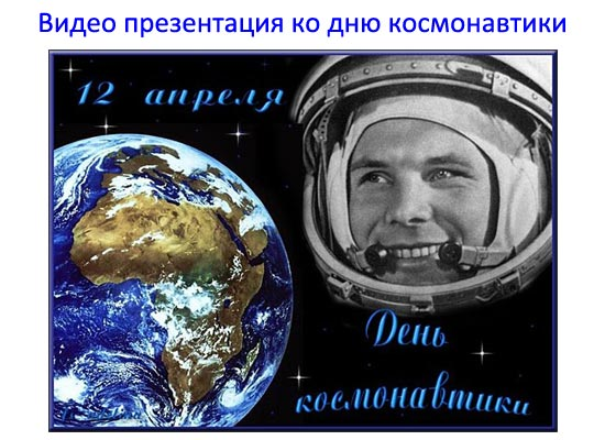 Видео презентация ко дню космонавтики 12 апреля. Скачать, смотреть