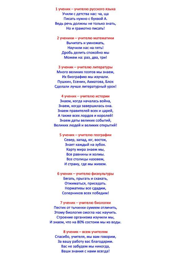 Песни-переделки поздравления учителям 85
