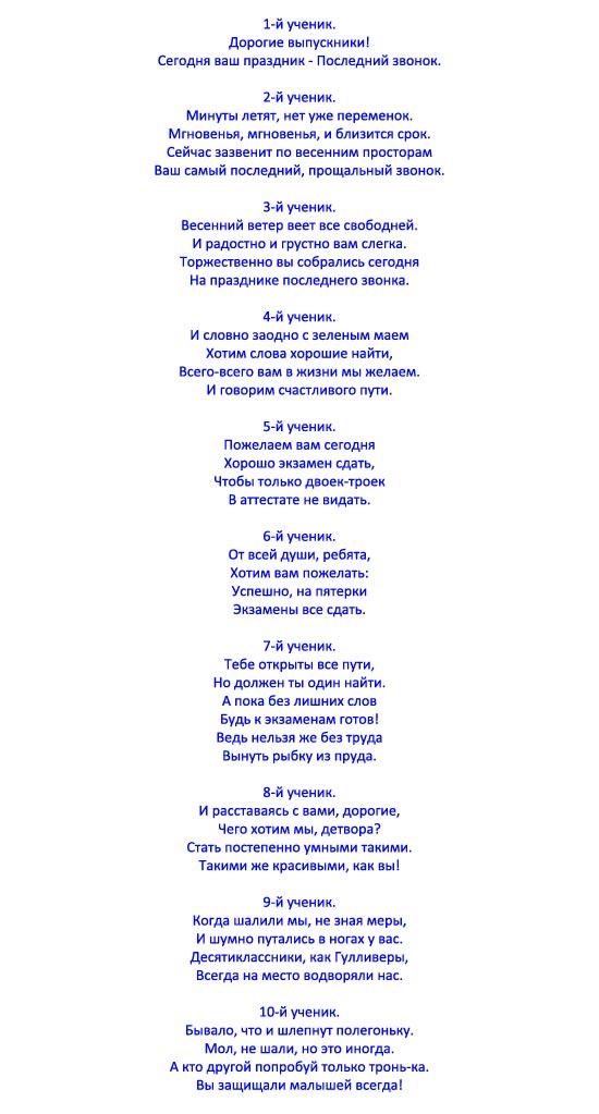 Стихи первоклассников на последний звонок для 11 класса. Новые стихи